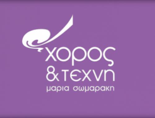XOROS & TEXNI
